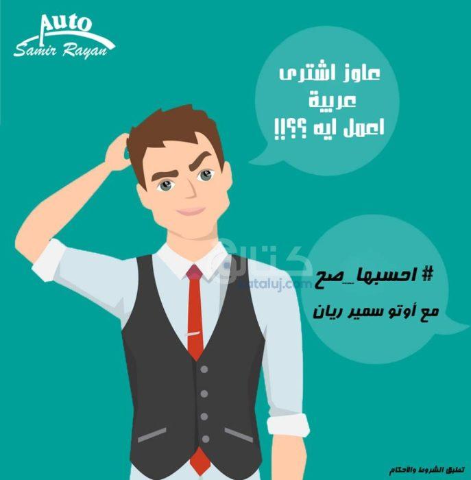 سمير ريان اسعار سيارات