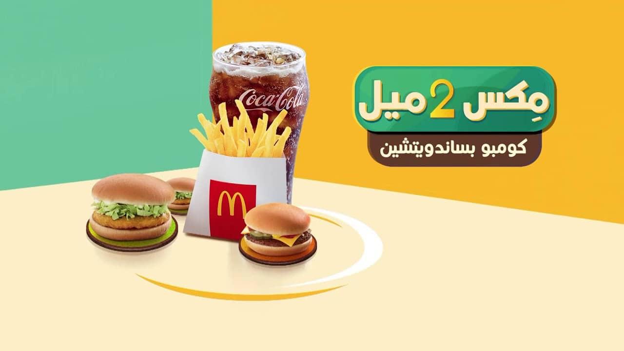 أسعار وجبات مكس 2 ميل ماكدونالدز